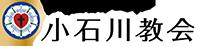 日本福音ルーテル小石川教会